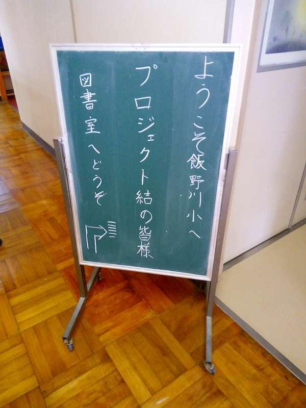 Iinogawa11204